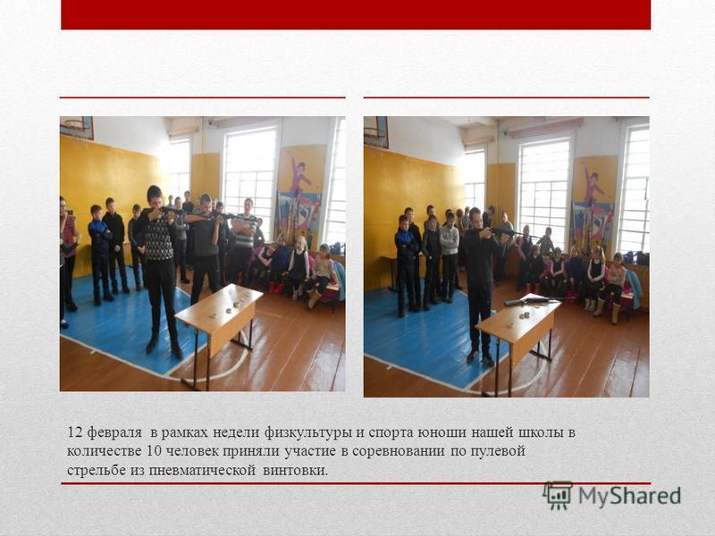 12 февраля в рамках недели физкультуры и спорта юноши нашей школы в количестве 10 человек приняли участие в соревновании по пулевой стрельбе из пневматической винтовки.