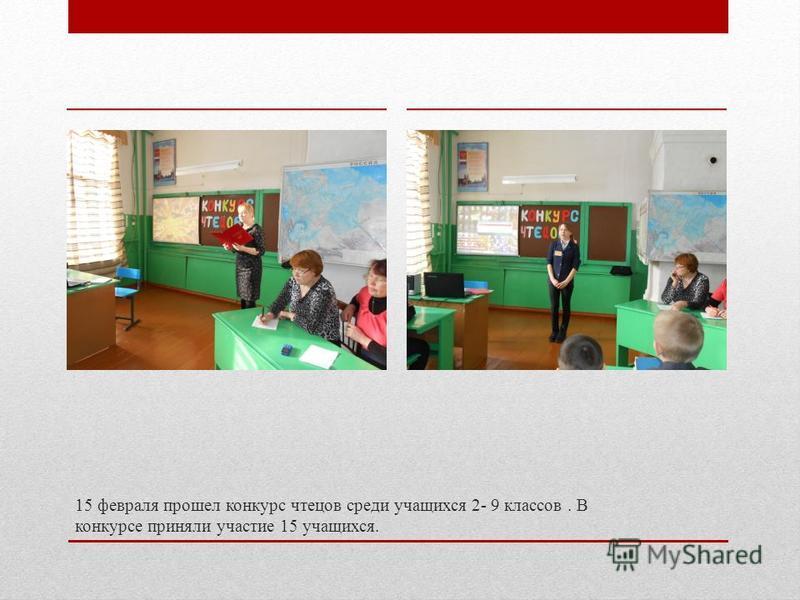 15 февраля прошел конкурс чтецов среди учащихся 2- 9 классов. В конкурсе приняли участие 15 учащихся.