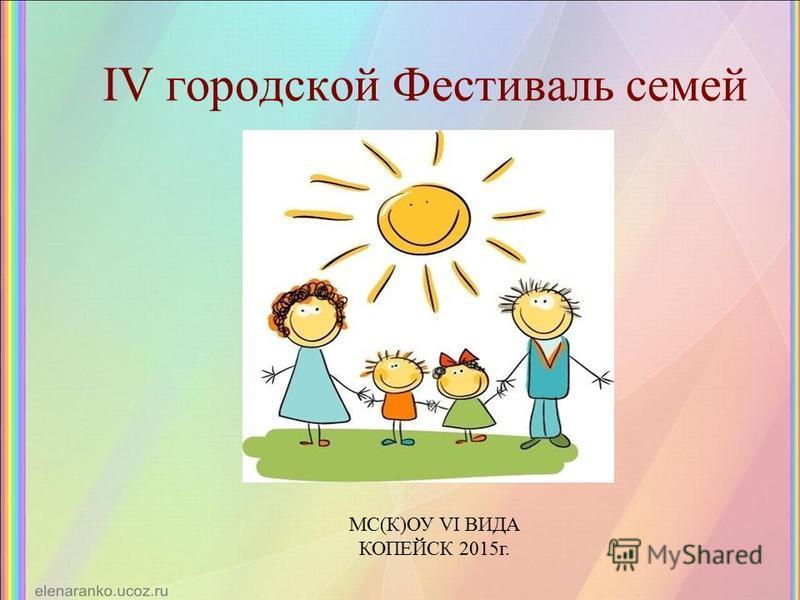 IV городской Фестиваль семей МС(К)ОУ VI ВИДА КОПЕЙСК 2015 г.