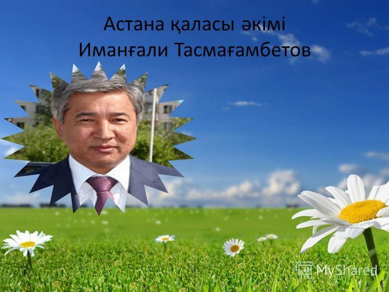 Астана қаласы әкімі Иманғали Тасмағамбетов
