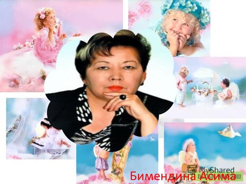 Бимендина Асима