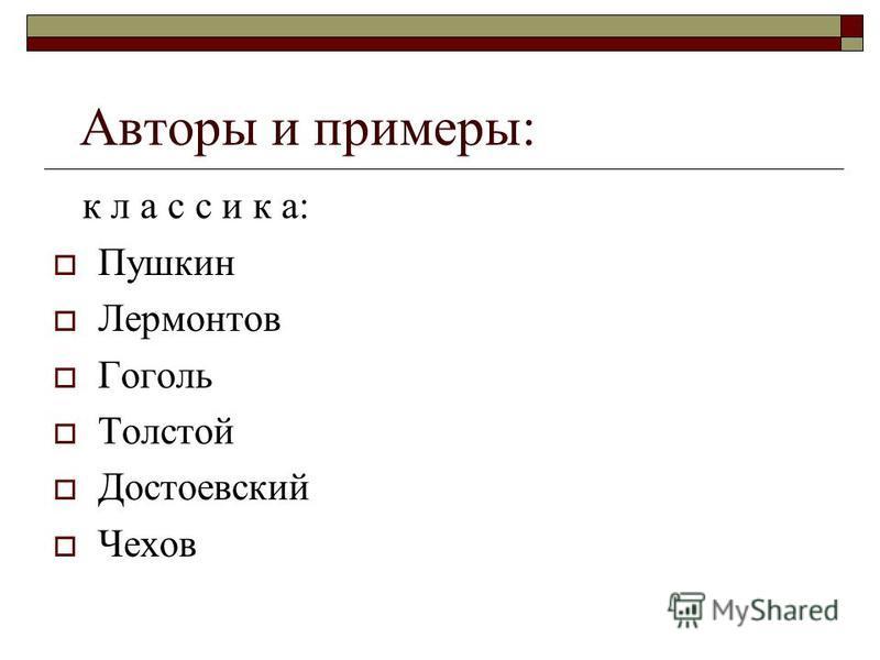 Авторы и примеры: к л а с с и к а: Пушкин Лермонтов Гоголь Толстой Достоевский Чехов
