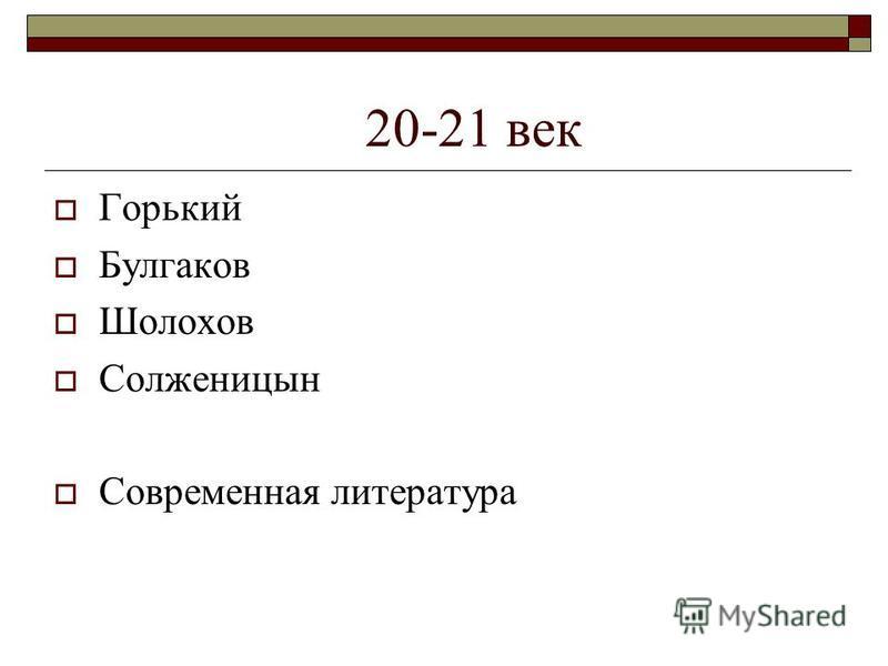 20-21 век Горький Булгаков Шолохов Солженицын Современная литература