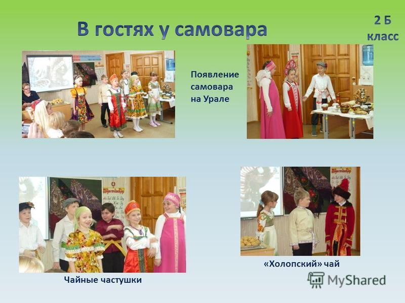 Появление самовара на Урале Чайные частушки «Холопский» чай