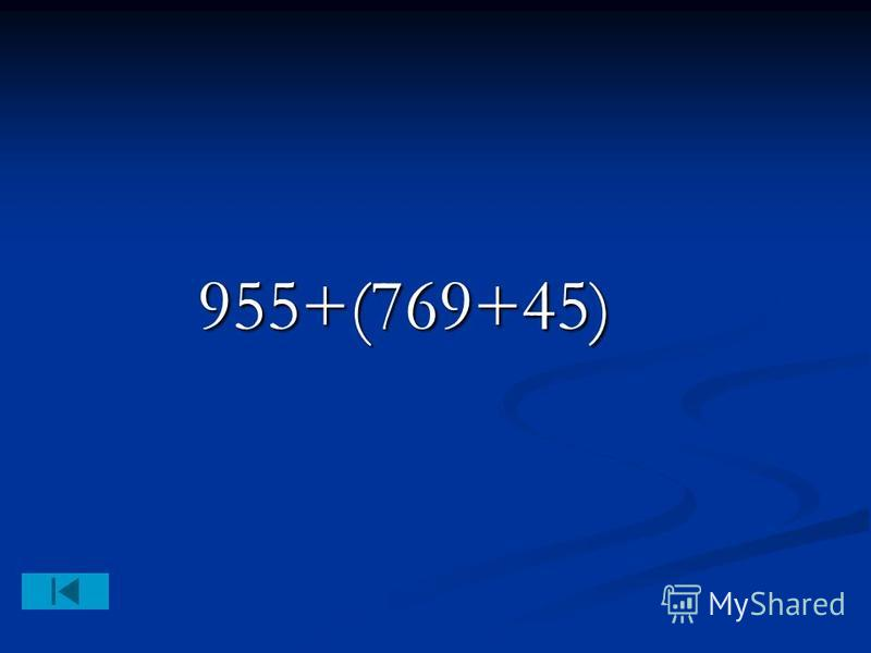 955+(769+45) 955+(769+45)