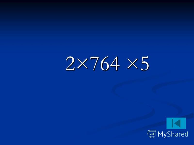 2×764 ×5 2×764 ×5