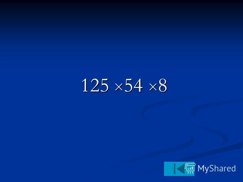 125 × 54 × 8 125 × 54 × 8