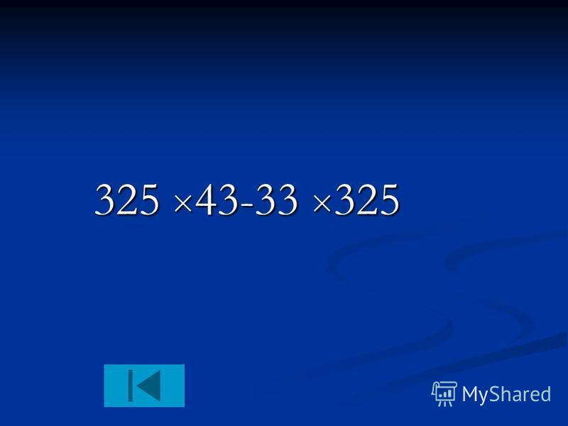 325 × 43-33 × 325 325 × 43-33 × 325