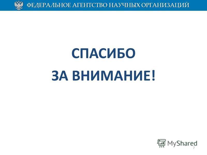 СПАСИБО ЗА ВНИМАНИЕ! 7