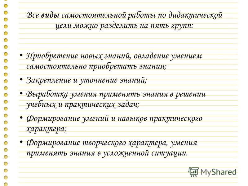 Классификация видов самостоятельной работы учащихся (выступление Н.С. Мурашовой)