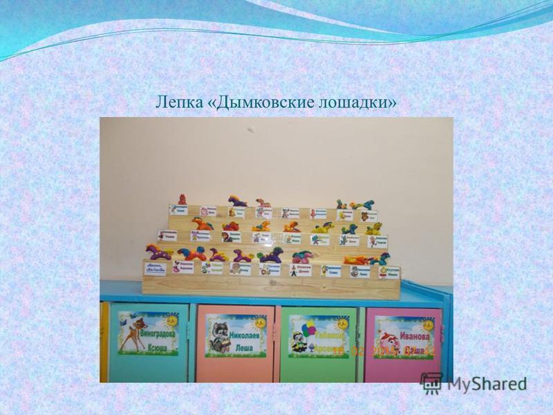 Лепка «Дымковские лошадки»