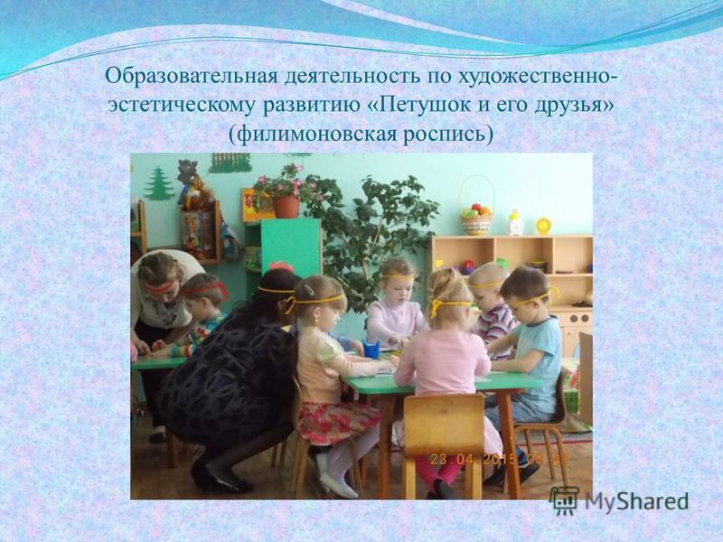 Образовательная деятельность по художественно- эстетическому развитию «Петушок и его друзья» (филимоновская роспись)