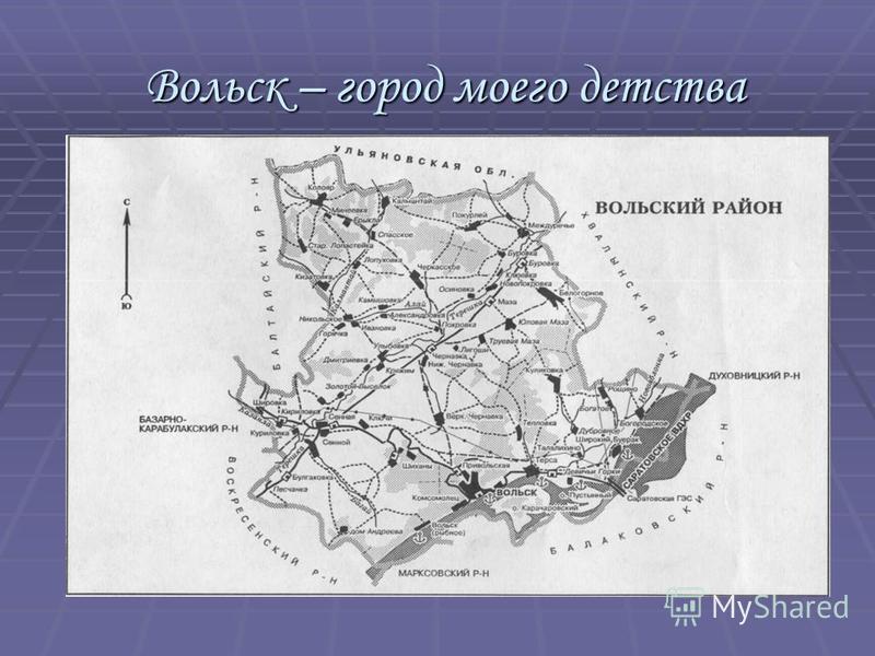 Вольск – город моего детства