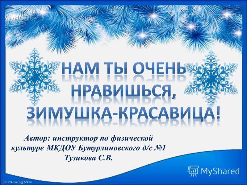 Автор: инструктор по физической культуре МКДОУ Бутурлиновского д/с 1 Тузикова С.В.