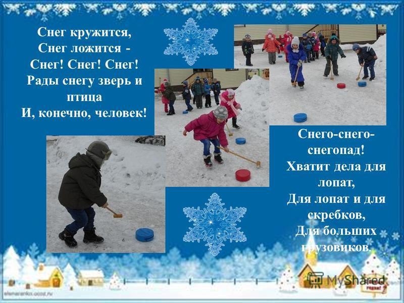 Снег кружится, Снег ложится - Снег! Снег! Снег! Рады снегу зверь и птица И, конечно, человек! Снего-снего- снегопад! Хватит дела для лопат, Для лопат и для скребков, Для больших грузовиков.