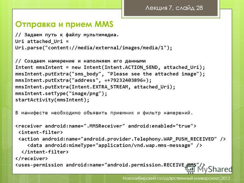 Лекция 7, слайд 28 Новосибирский государственный университет, 2012 // Задаем путь к файлу мультимедиа. Uri attached_Uri = Uri.parse(