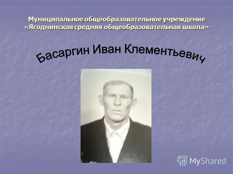 Муниципальное общеобразовательное учреждение «Ягоднинская средняя общеобразовательная школа»