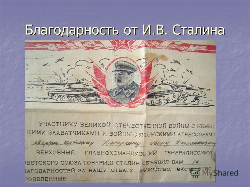 Благодарность от И.В. Сталина
