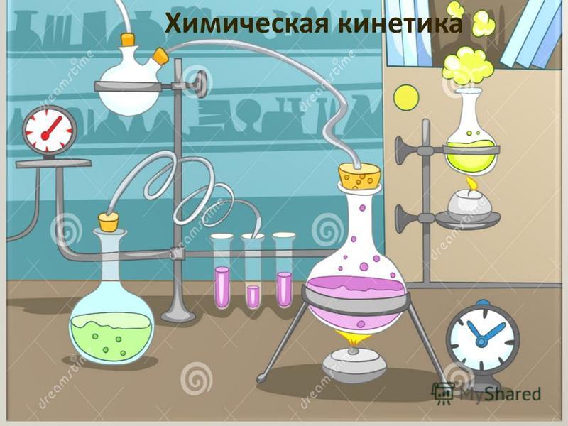 Химическая кинетика
