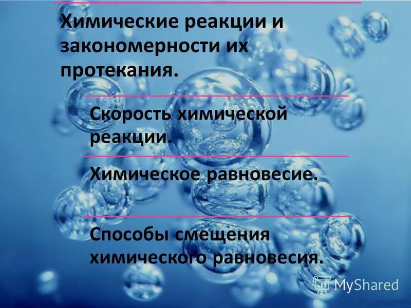Химические реакции и закономерности их протекания. Скорость химической реакции. Химическое равновесие. Способы смещения химического равновесия.