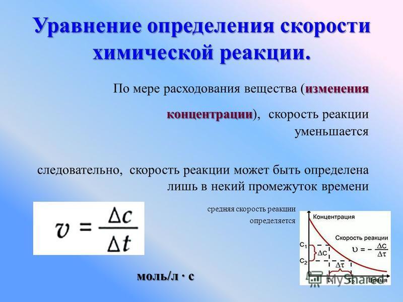 Уравнение определения скорости химической реакции. изменения По мере расходования вещества (изменения концентрации концентрации), скорость реакции уменьшается следовательно, скорость реакции может быть определена лишь в некий промежуток времени : мол