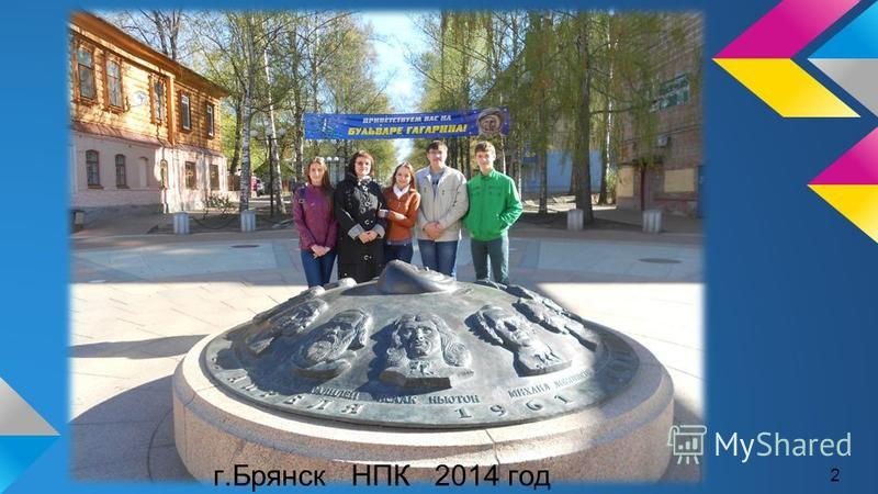 2 г.Брянск НПК 2014 год
