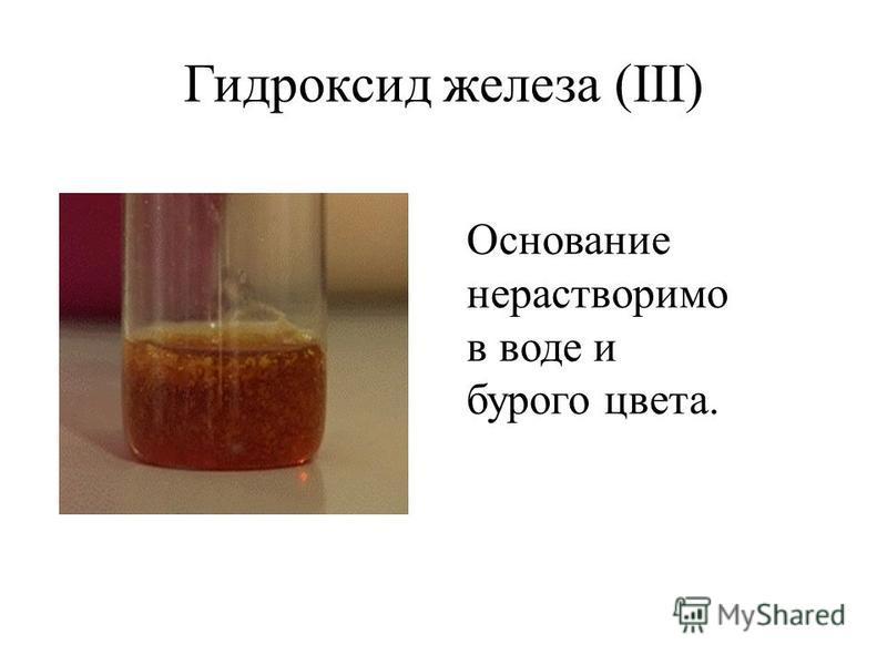 Гидроксид железа (III) Основание нерастворимо в воде и бурого цвета.