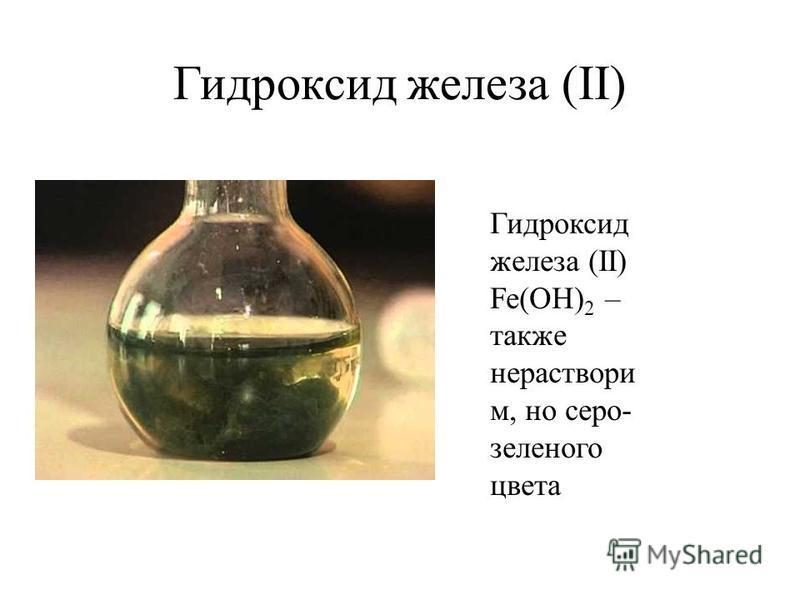 Гидроксид железа (II) Гидроксид железа (II) Fe(OH) 2 – также нерастворим, но серо- зеленого цвета