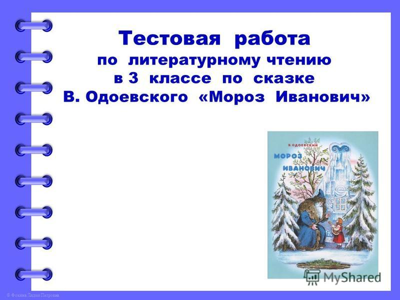 © Фокина Лидия Петровна Тестовая работа по литературному чтению в 3 классе по сказке В. Одоевского «Мороз Иванович»