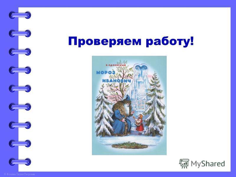 © Фокина Лидия Петровна Проверяем работу!