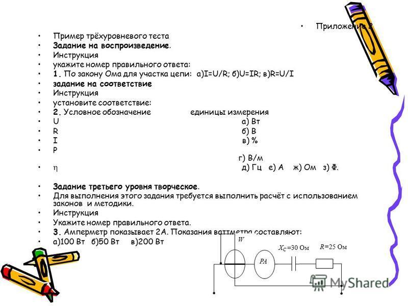 Приложение 1 Пример практической задачи. Задание: Резисторы номиналом R1=10Ом, R2=20 Ом, R3=30 Ом, соединяется с источником, напряжения U=120В: 1.последовательно: -определить параметры; -нарисовать схему; 1.нормально: -определить параметры; -нарисова