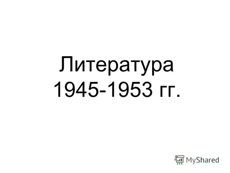 Литература 1945-1953 гг.