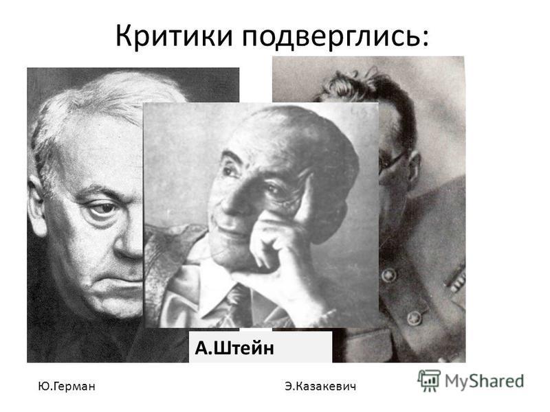 Критики подверглись: Ю.ГерманЭ.Казакевич А.Штейн