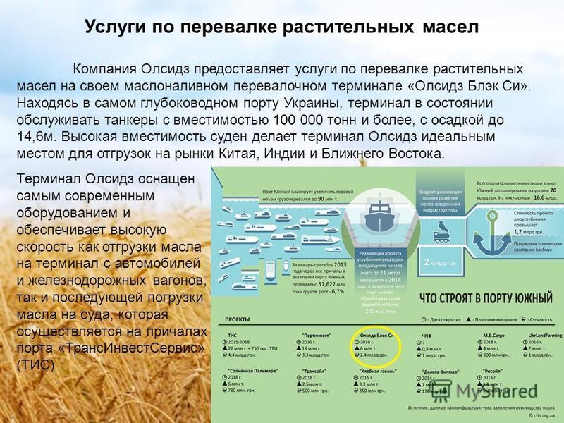 Page 7 Услуги по перевалке растительных масел Компания Олсидз предоставляет услуги по перевалке растительных масел на своем маслоналивном перевалочном терминале «Олсидз Блэк Си». Находясь в самом глубоководном порту Украины, терминал в состоянии обсл