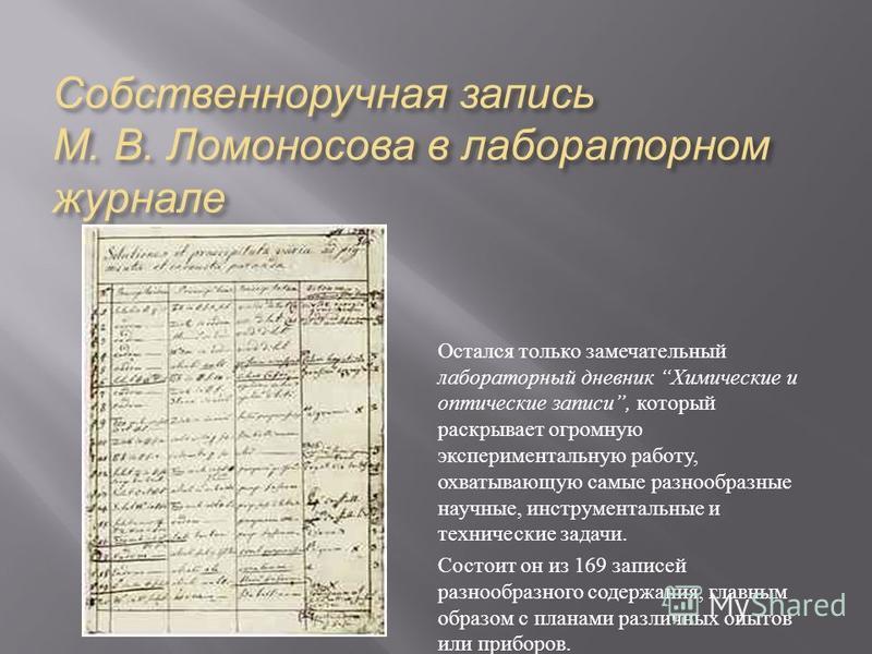 Собственноручная запись М. В. Ломоносова в лабораторном журнале Собственноручная запись М. В. Ломоносова в лабораторном журнале Остался только замечательный лабораторный дневник Химические и оптические записи, который раскрывает огромную эксперимента