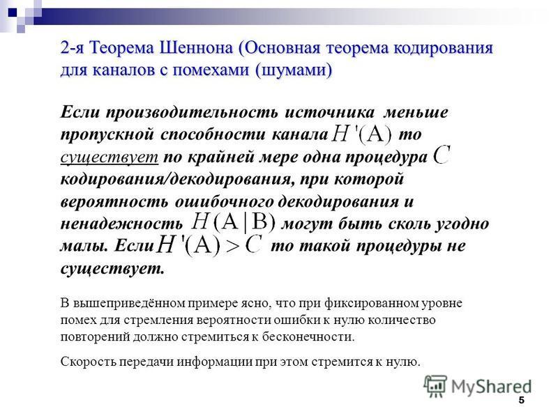5 2-я Теорема Шеннона (Основная теорема кодирования для каналов с помехами (шумами) Если производительность источника меньше пропускной способности канала то существует по крайней мере одна процедура кодирования/декодирования, при которой вероятность