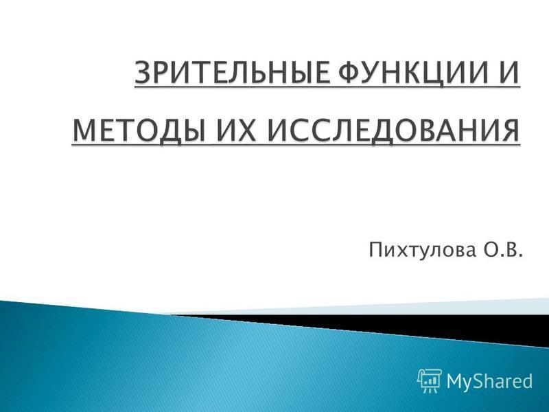 Пихтулова О.В.