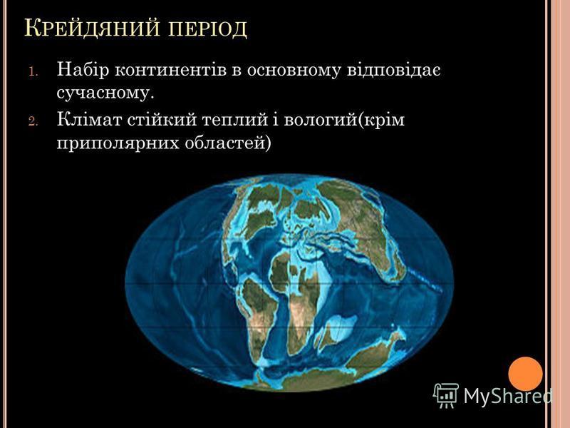 К РЕЙДЯНИЙ ПЕРІОД 1. Набір континентів в основному відповідає сучасному. 2. Клімат стійкий теплий і вологий(крім приполярних областей)