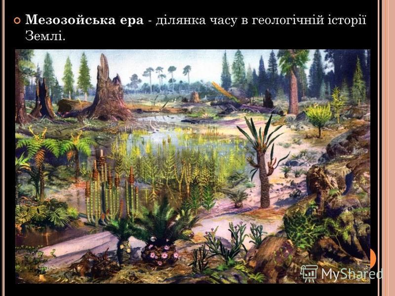 Мезозойська ера - ділянка часу в геологічній історії Землі.
