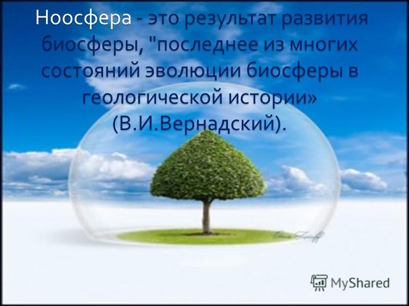 Ноосфера - это результат развития биосферы,