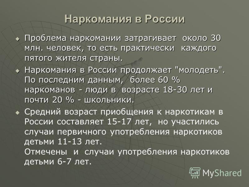Наркомания в России Проблема наркомании затрагивает около 30 млн. человек, то есть практически каждого пятого жителя страны. Проблема наркомании затрагивает около 30 млн. человек, то есть практически каждого пятого жителя страны. Наркомания в России