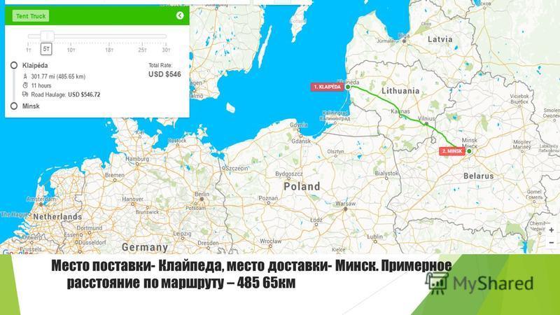 Место поставки- Клайпеда, место доставки- Минск. Примерное расстояние по маршруту – 485 65 км