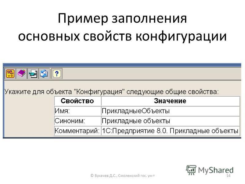 Пример заполнения основных свойств конфигурации © Букачев Д.С., Смоленский гос. ун-т 14