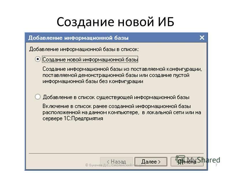 Создание новой ИБ © Букачев Д.С., Смоленский гос. ун-т 7