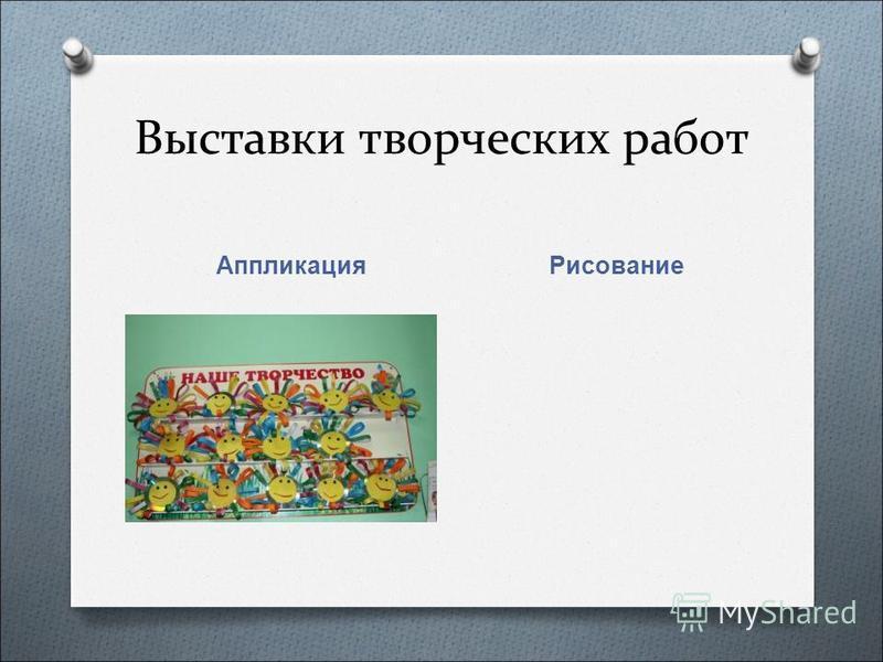 Выставки творческих работ Аппликация Рисование