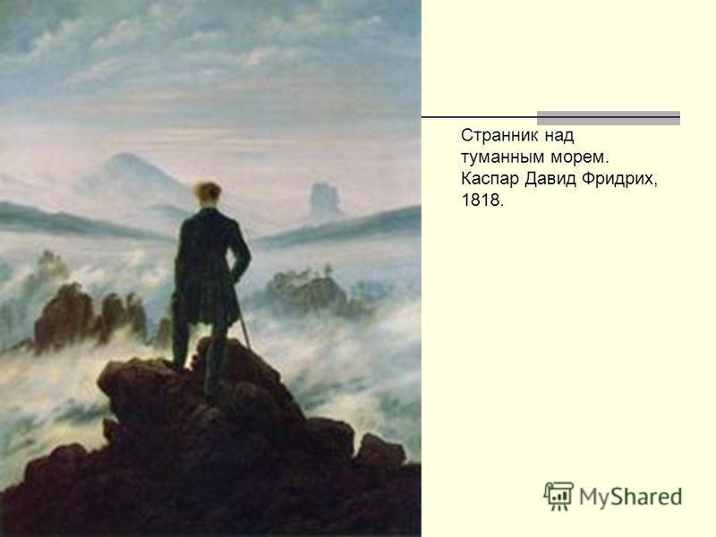 Странник над туманным морем. Каспар Давид Фридрих, 1818.