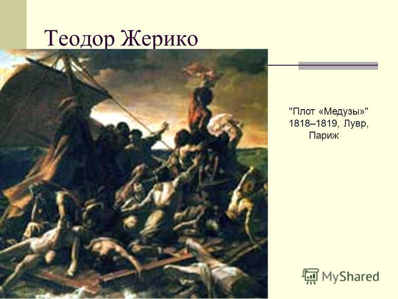 Теодор Жерико Плот «Медузы» 1818–1819, Лувр, Париж