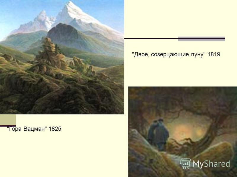 Гора Вацман 1825 Двое, созерцающие луну 1819