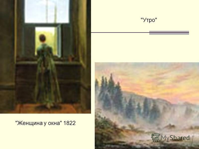 Женщина у окна 1822 Утро