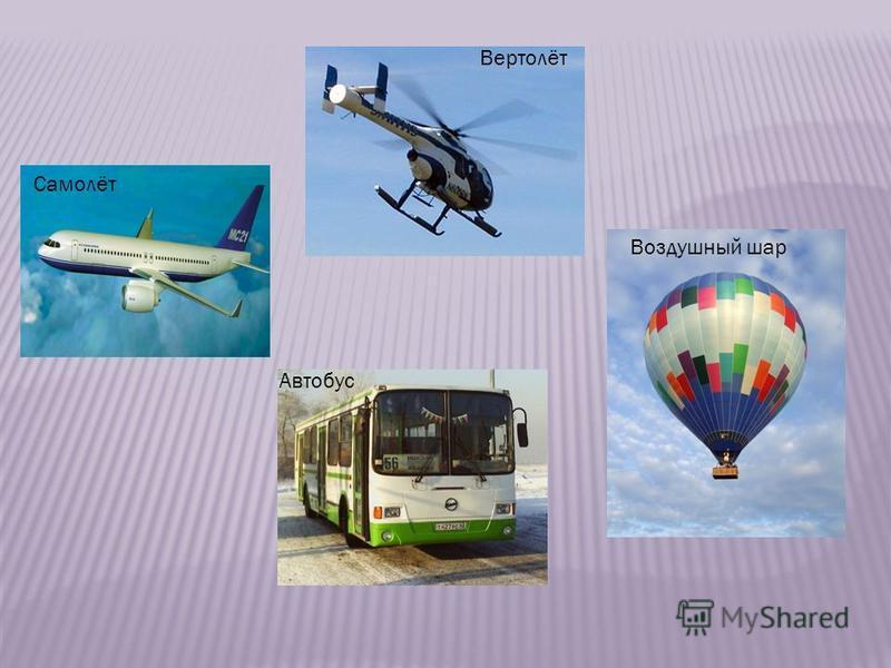 Самолёт Вертолёт Воздушный шар Автобус